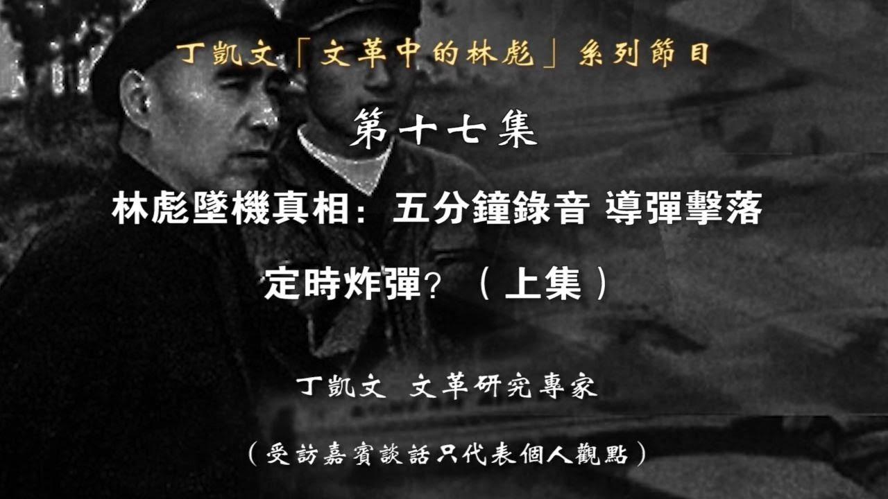"""丁凯文""""文革中的林彪""""系列节目第十七集 林彪坠机真相:五分钟录音 导弹击落 定时炸弹?(上集)"""