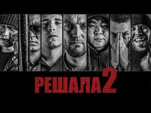 'Решала 2' фильм в HD - Видео онлайн