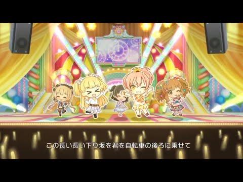 【デレステMV】夏色(GAME ver.) [城ヶ崎美嘉、莉嘉2D]ゆずカバー曲