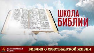 18. ЧТО БИБЛИЯ ГОВОРИТ О ХРИСТИАНСКОЙ ЖИЗНИ? | Школа Библии | Проповеди АСД | 31.08.2020