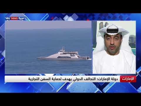 دولة الإمارات تعلن الانضمام للتحالف الدولي لأمن الملاحة البحرية  - نشر قبل 14 دقيقة