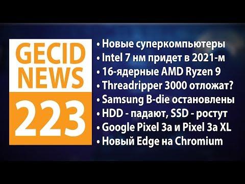 GECID News #223 ➜ 16-ядерные AMD Ryzen 9 существуют • 7-нм процессоры Intel выйдут в 2021 году