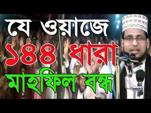 বক্তা জীবনের ঝুঁকি নিয়ে ফিরলেন, mawlana abdus salam dhaka new bangla waz মাও আব্দুস সালাম I