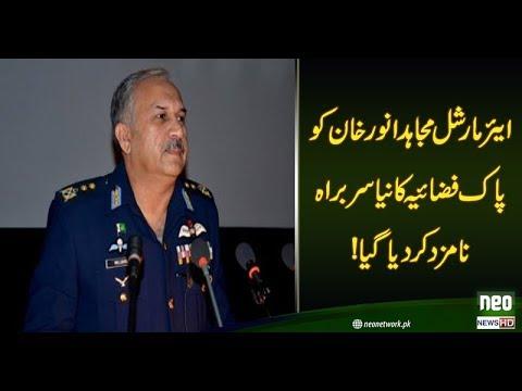 Air Marshal Mujahid Anwar Khan designated new air chief | Neo News
