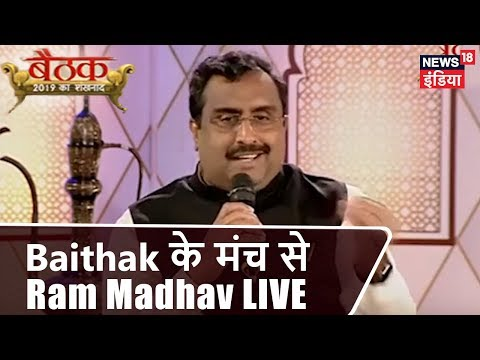BJP Ka 'Ram' Baan | Baithak के मंच से Ram Madhav LIVE | News18 India