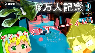 【スプラトゥーン】パブロを極めしゆっくりのツナマヨ祭り【ゆっくり実況】6万人記念! thumbnail