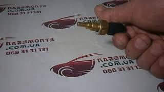 Датчик температуры охлаждающей жидкости Geely GC6 SC6 1086001129 Джили ГС6 Лицензия