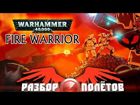 Разбор полётов. Warhammer 40,000: Fire Warrior
