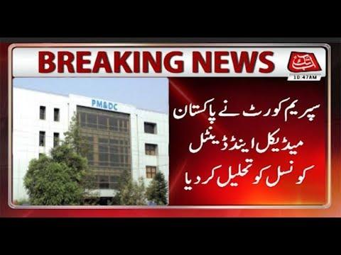 SC Dissolves Governing Body of PMDC