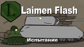 World of Fun Tanks: Испытание
