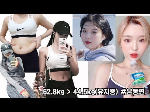 62.8kg ‣ 44.5kg(유지중)다이어트 체중감량-운동총정리편✨ 존버는 승리한다?
