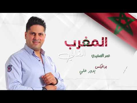 المغرب الغالي -  عمر الصعيدي Morocco ???????? Omar Alsaidie