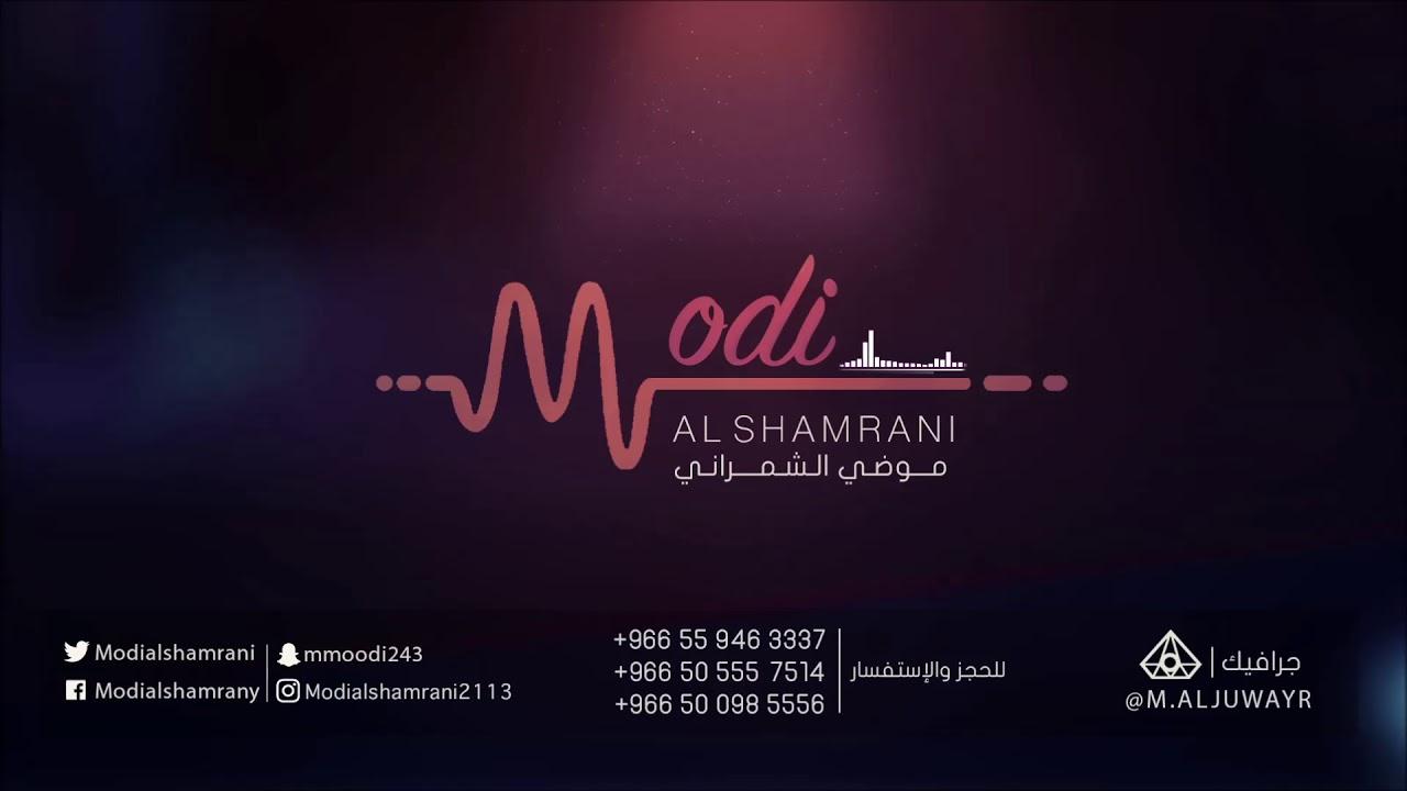 قلبي معك ياوليفي موضي الشمراني حصريا 2018 Modi Al Shamrani Qalbi Maeak Youtube