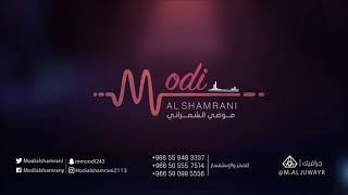قلبي معك ياوليفي/موضي الشمراني/ حصرياً / 2018 Modi al shamrani 'qalbi maeak