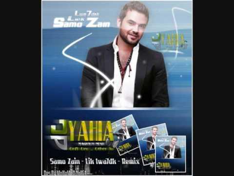 Samo Zain - Leek Lewahdak - Remix - DJ Yahia سامو زين - ليك لوحدك - ريمكس