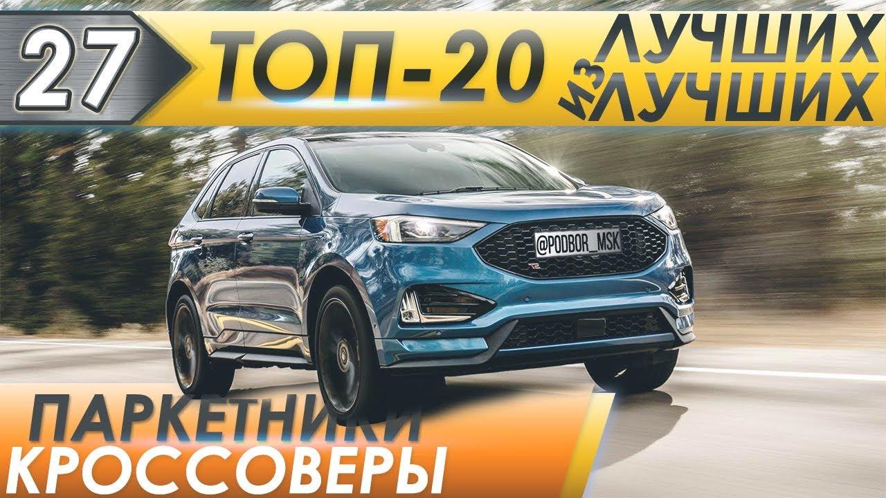 ТОП-20 Лучших из лучших паркетников и кроссоверов с пробегом за 700-900 тыс. для покупки в 2019!