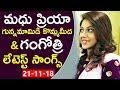 Madhu Priya Latest Songs | మధు ప్రియా గున్నమామిడి కొమ్మమీద & గంగోత్రి సాంగ్స్ | TFCCLIVE