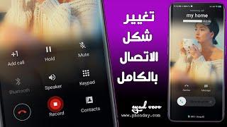تغيير واجهة الإتصال بالكامل   صورة كاملة   وتسجيل مكالمات screenshot 5