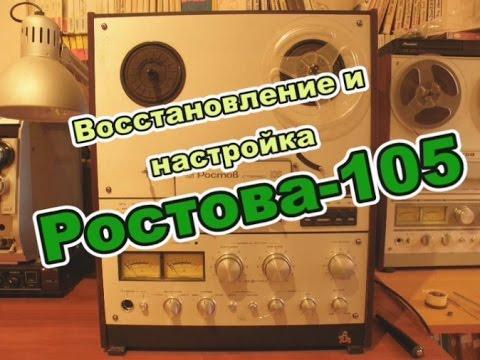 Ростов 105