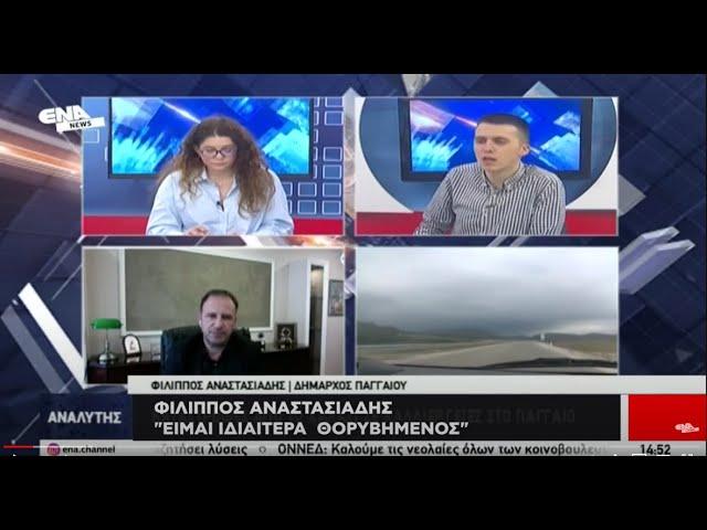 Φίλιππος Αναστασιάδης |
