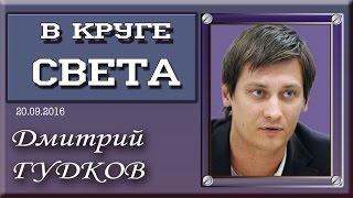 Дмитрий Гудков Выборы: уроки для проигравших / 20.09.2016