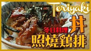 【照燒雞腿】日式柚子照燒雞排蓋飯|超簡單日式料理食譜|照り焼きチキン丼|Teriyaki Chicken Don|Mon panier d'asie x Utatv|Uta