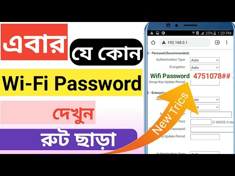 How To Show A Saved Connected Wifi Password Without Root, See Connected Wifi Password Without Root.
