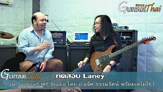 Review & Demo Laney Iron Heart IRT Studio By Jack Thammarat