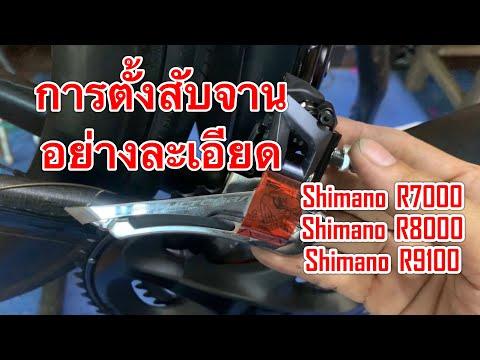 การตั้งสับจานหน้าจักรยาน Shimano R7000/R8000/R9100 อย่างละเอียด
