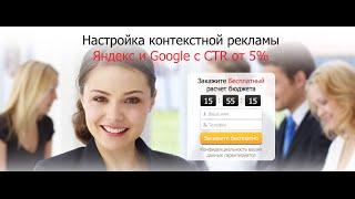 Видеоурок №3 - Как создать тысячи объявлений в Яндекс Директе за 30 минут?