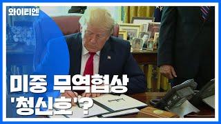 트럼프, 中 관세 폭탄 2주 연기...미중 무역협상 '…
