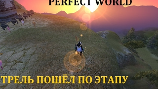 НОВЫЙ ИСТОРИЧЕСКИЙ ЭТАП В Perfect World