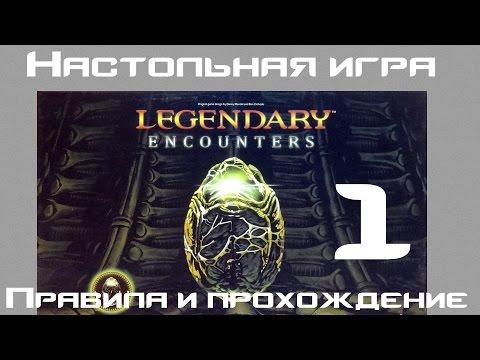 Правила и прохождение настольной игры Legendary Encounters: An Alien Deck Building Game
