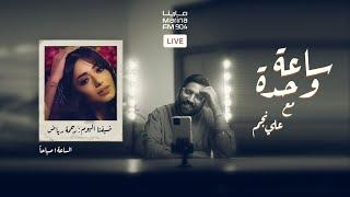 الفنانة رحمة رياض | #ساعة_وحده مع علي نجم