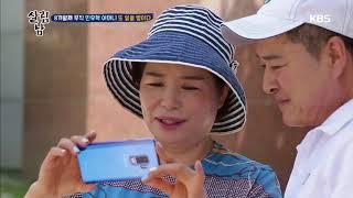 살림하는 남자들 2 - '8개월째 무직' 민우혁 어머니, 또 일을 벌이다! (feat. 촬영).20180613