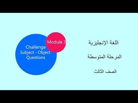 Module 3 Subject-  Object انجليزى ثالث متوسط