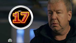 Потерянные 17 серия (2021) - Дата выхода, премьера, содержание
