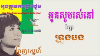 The R Sereysothea Collection 9 អូនសូមរស់នៅក្បែរទ្រូងបង