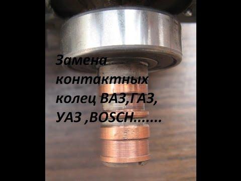 видео: Замена контактных колец генератора ВАЗ,ГАЗ,УАЗ, bosch...
