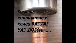 Замена контактных колец генератора ВАЗ,ГАЗ,УАЗ, BOSCH...(, 2016-02-06T10:09:44.000Z)