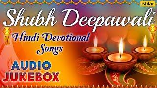 Shubh Deepawali : Hindi Devotional Songs || Diwali Special Songs - Audio Jukebox