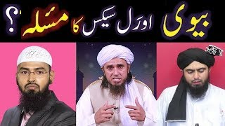 Wife Or Oral Sex Ka Masla ??? Engineer Ali Mirza | Tariq Masood | Faiz Syed | Islamic Prescription