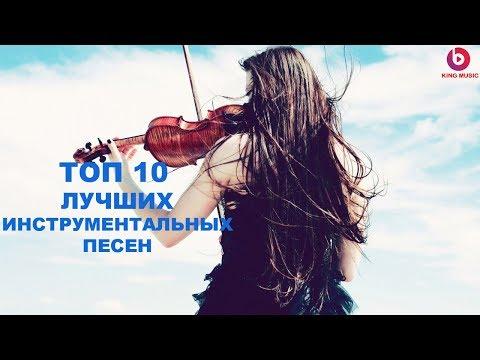 ТОП 10 ЛУЧШИХ ИНСТРУМЕНТАЛЬНЫХ ХИТОВ ПЕСЕН - ТОП НАЗОЙЛИВЫЕ ПЕСНИ 2017