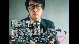 岡村靖幸さんの過去の名発言の数々は冗談なのか、本気なのか、もうどち...