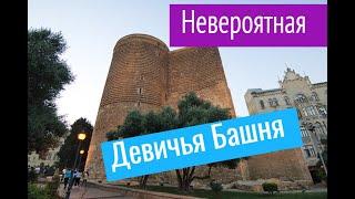 Невероятная Девичья башня Баку (Baki) Qız Qalası Гыз галасы