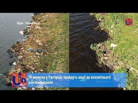 20 вересня в Ужгороді пройдуть акції до всесвітнього дня прибирання