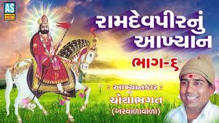 Ramdevpir Nu Akhyan Chotha Bhagat Part 6 || Chotha Bhagat Ramamandal || Chotha Bhagat Nu Akhiyan
