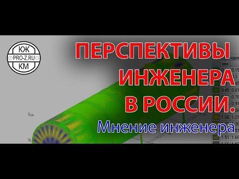Перспективы инженера в РФ: профессия инженер