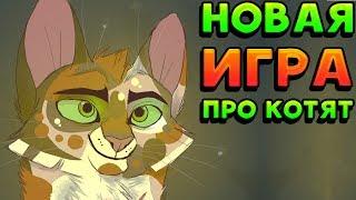 НОВАЯ ИГРА ПРО КОТЯТ! - Wild Cats