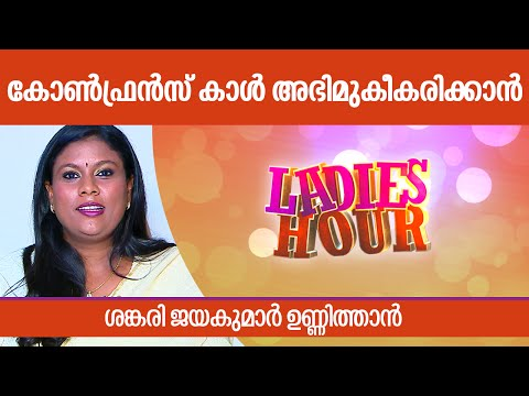 To attend Conference call in real life - Sankari Jayakumar Unnithan | LADIES HOUR 11-04-16